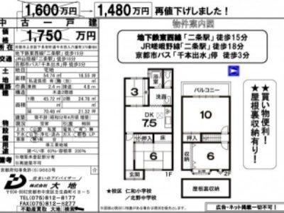 1480万円 値下げしました! 買い物便利! 屋根裏収納有り!